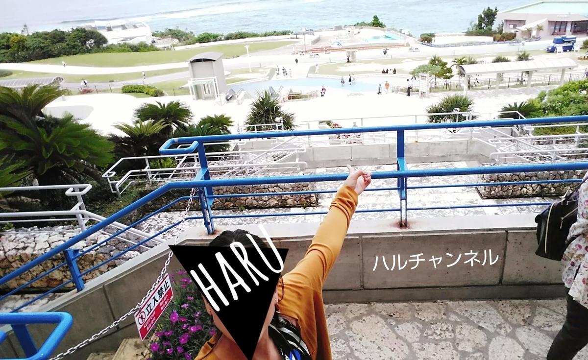 【沖縄】美ら海水族館「入り口前の写真スポットでハイチーズ」