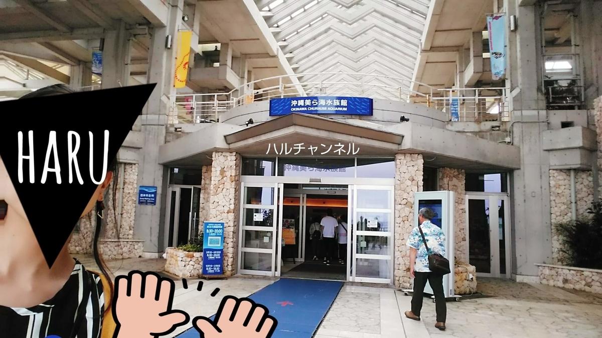 【沖縄】美ら海水族館「入り口はあちらでーす」