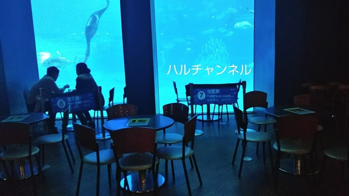 【沖縄】美ら海水族館「館内:レストラン」