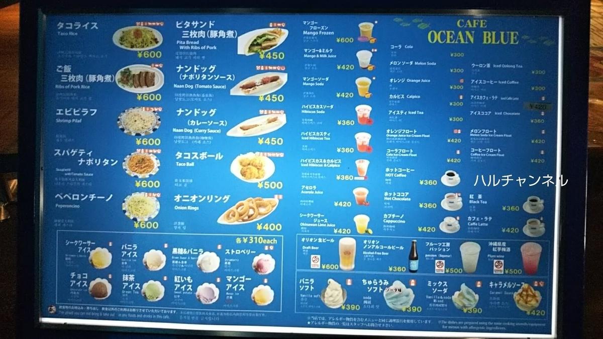 【沖縄】美ら海水族館「館内:レストランメニュー」