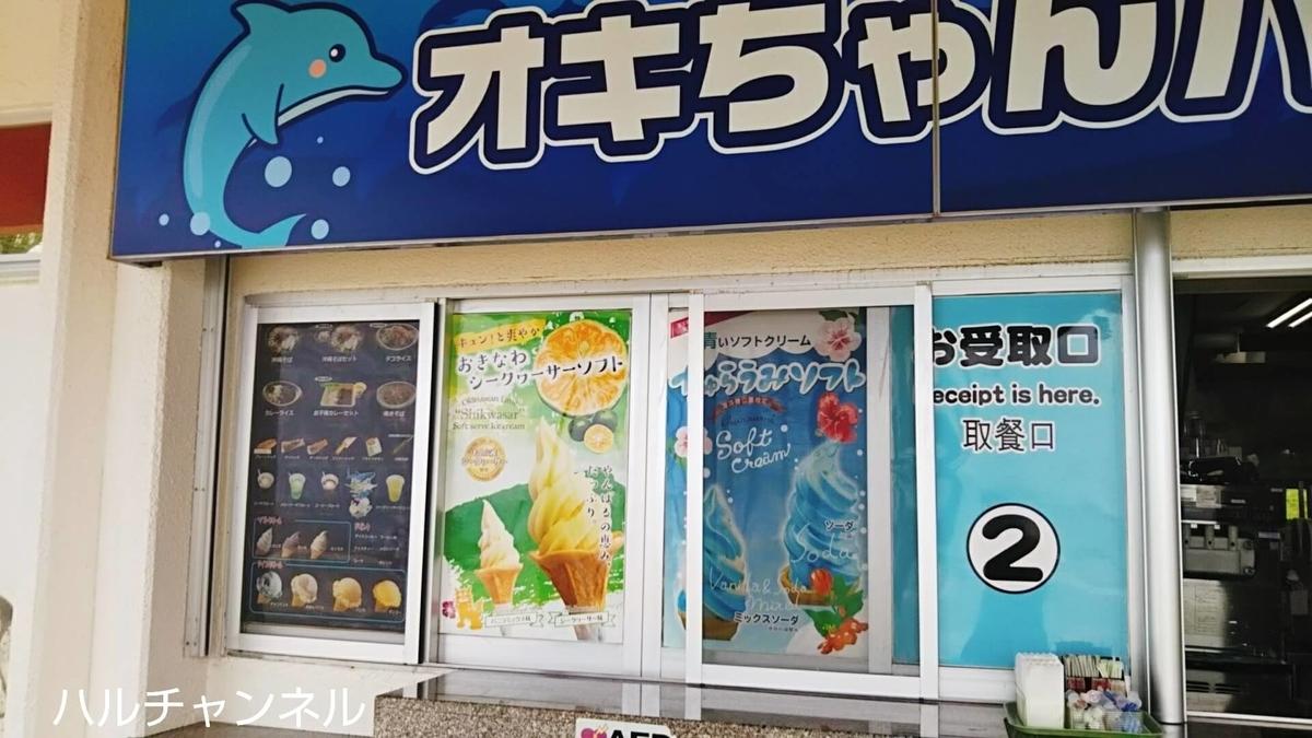 【沖縄】美ら海水族館「オキチャン(イルカ)ショー近くの売店」