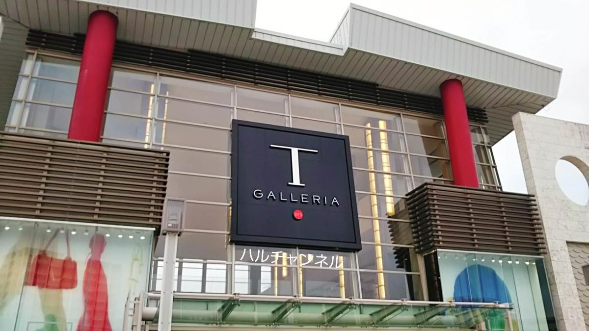 沖縄おもろまち『Tギャラリア』