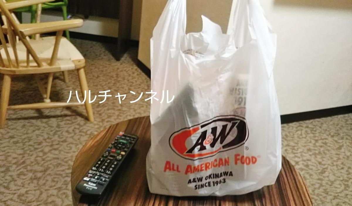 A&Wの袋