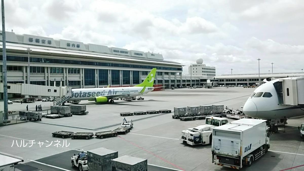 空港から見る景色