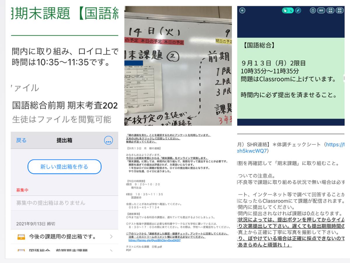 f:id:iga-akebono-gakuen:20210914125629j:plain