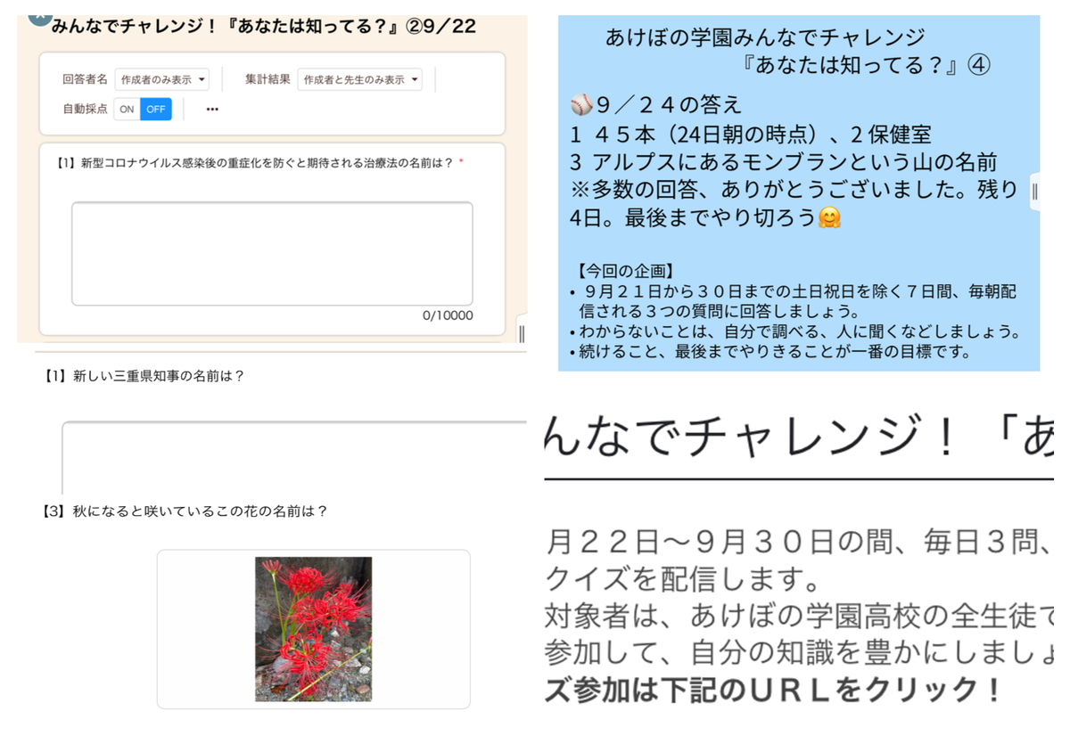 f:id:iga-akebono-gakuen:20210924172504j:plain