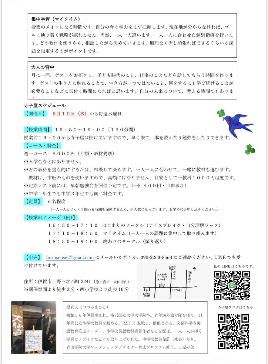 f:id:iga-daisenji:20201002103941j:plain