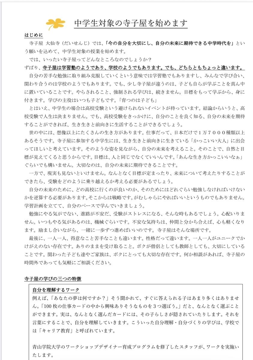 f:id:iga-daisenji:20201002104157j:plain