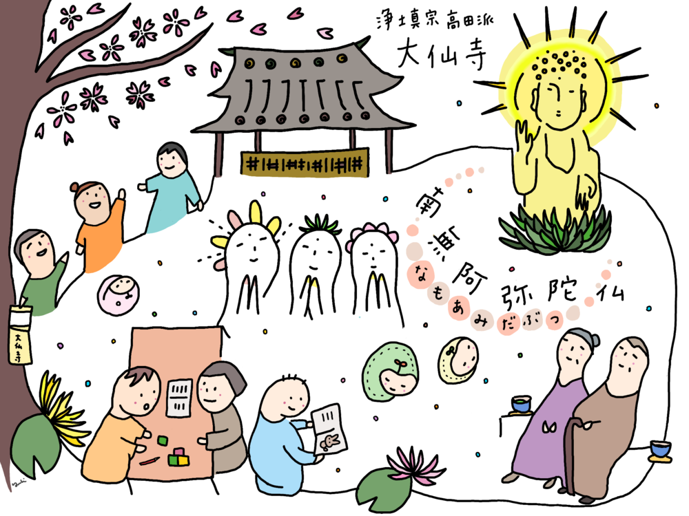 f:id:iga-daisenji:20201111154512p:plain