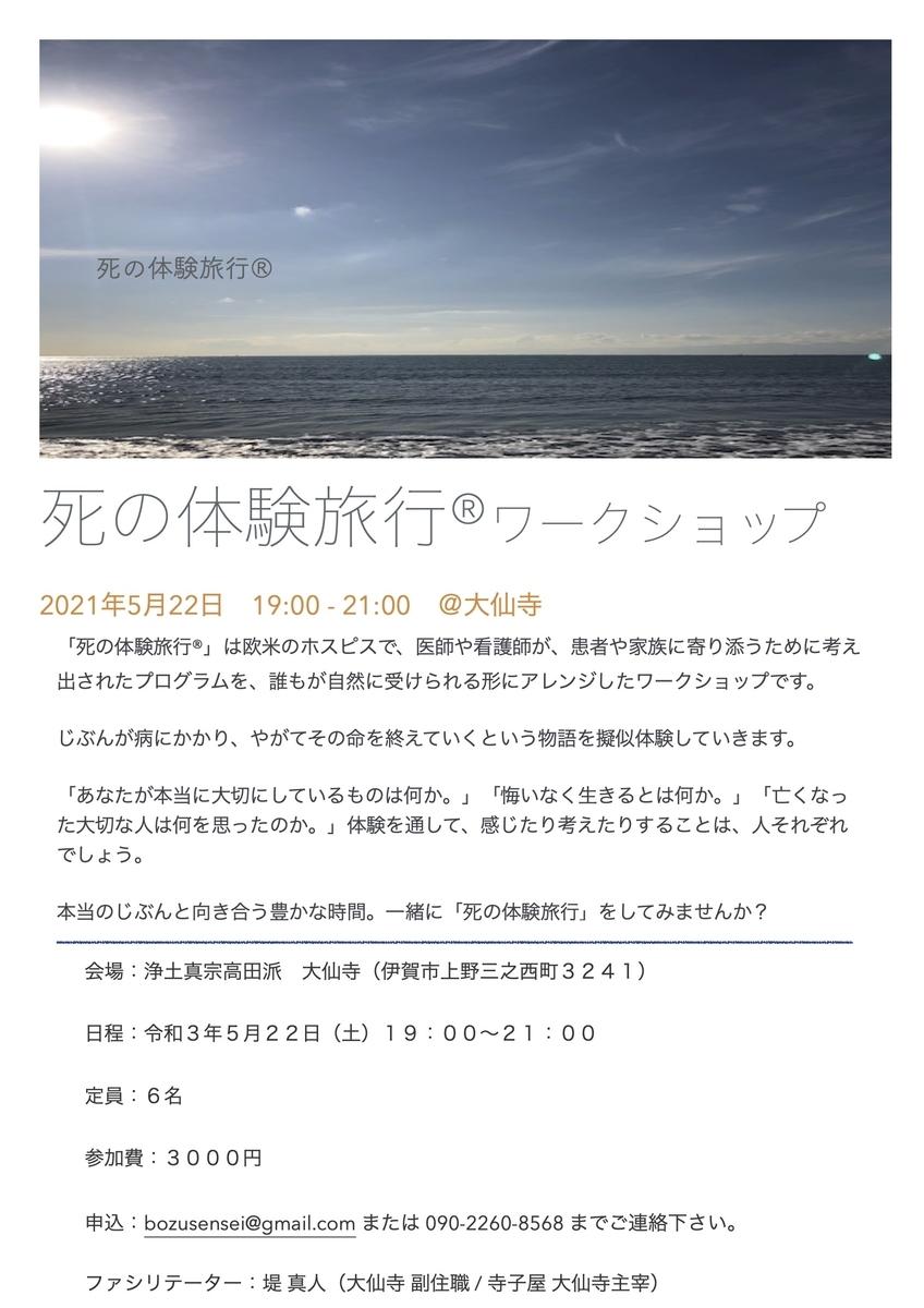 f:id:iga-daisenji:20210513155326j:plain