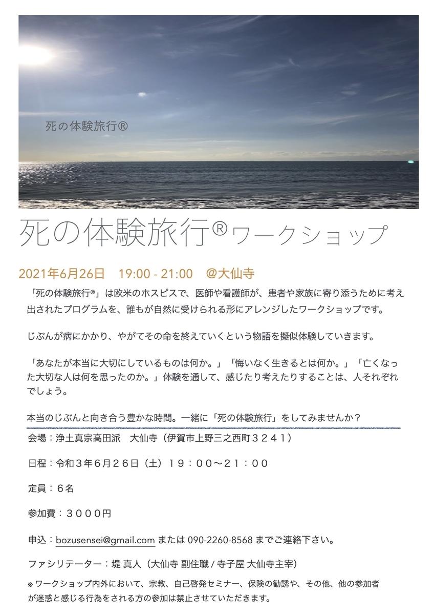 f:id:iga-daisenji:20210602141924j:plain