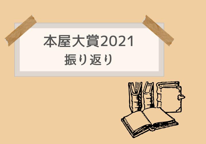 f:id:igaiga7010:20210418200443p:plain