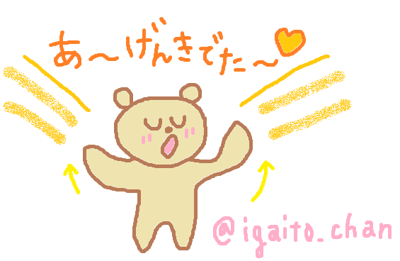 f:id:igaito-chan:20170213102159p:plain