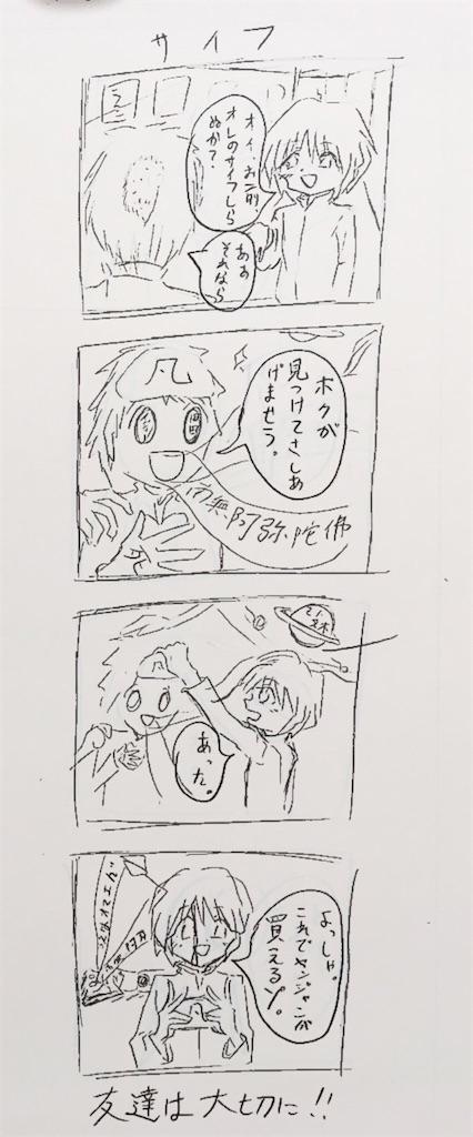 f:id:igakubu_nikki:20200702113655j:image