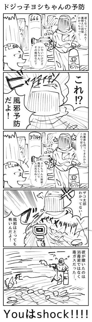 f:id:igakubu_nikki:20200702113840p:image