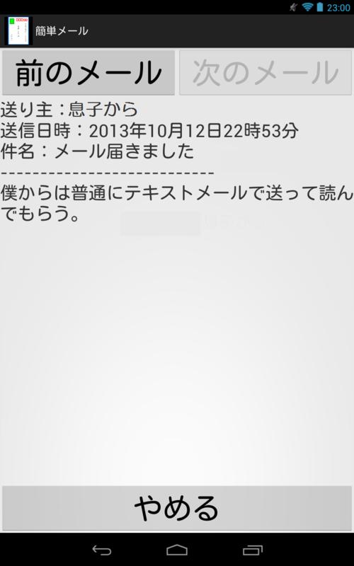 f:id:iganao:20140111191548p:plain