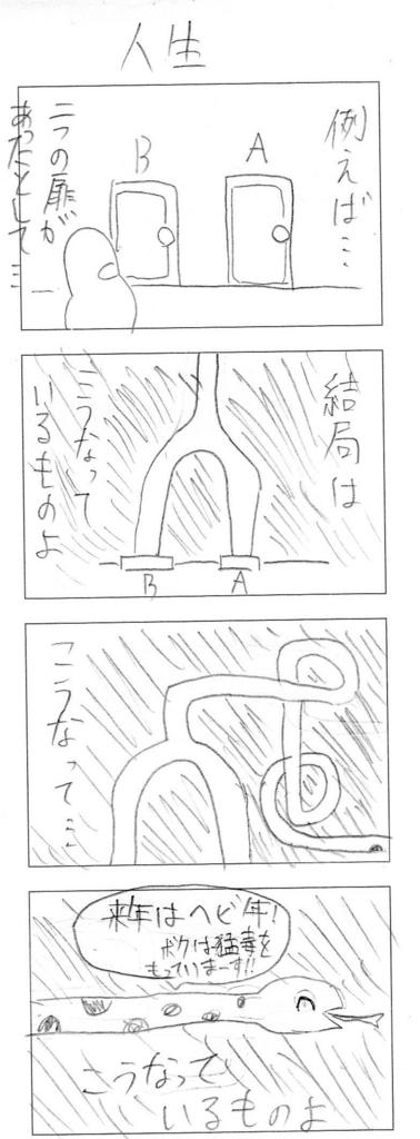 f:id:iganozonami:20171121193733j:plain