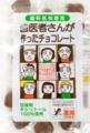 f:id:igarashi-shika-staff:20130211212434j:image:medium:left