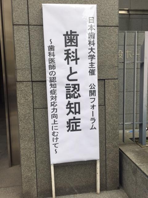 f:id:igarashi-shika-staff:20150921213002j:image:w360