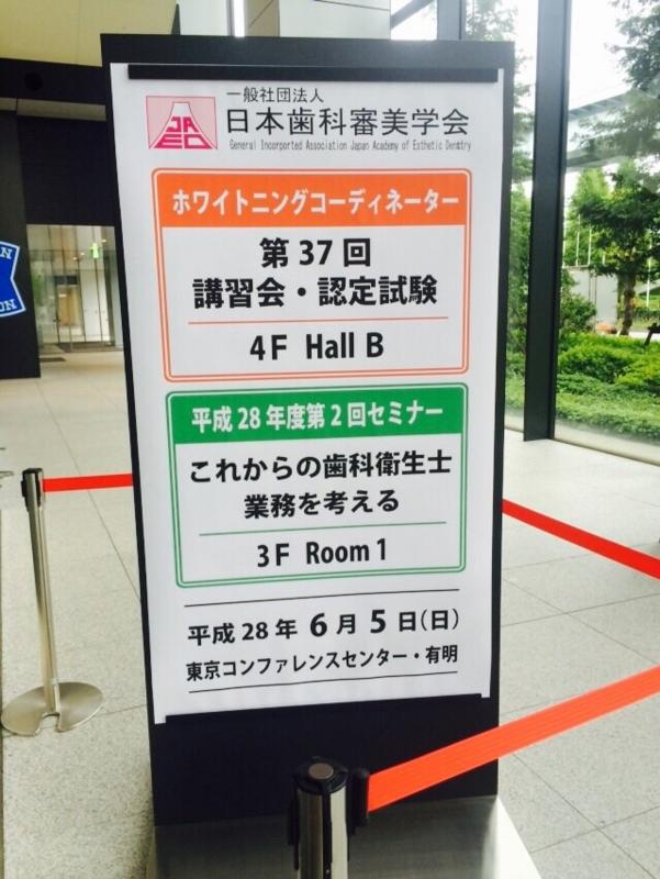 f:id:igarashi-shika-staff:20160607154710j:image:w360