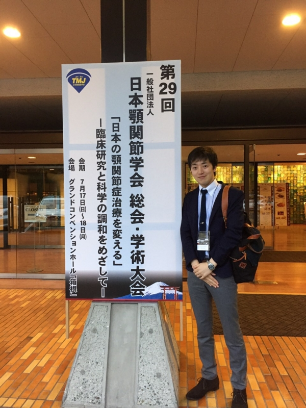 f:id:igarashi-shika-staff:20160721140912j:image