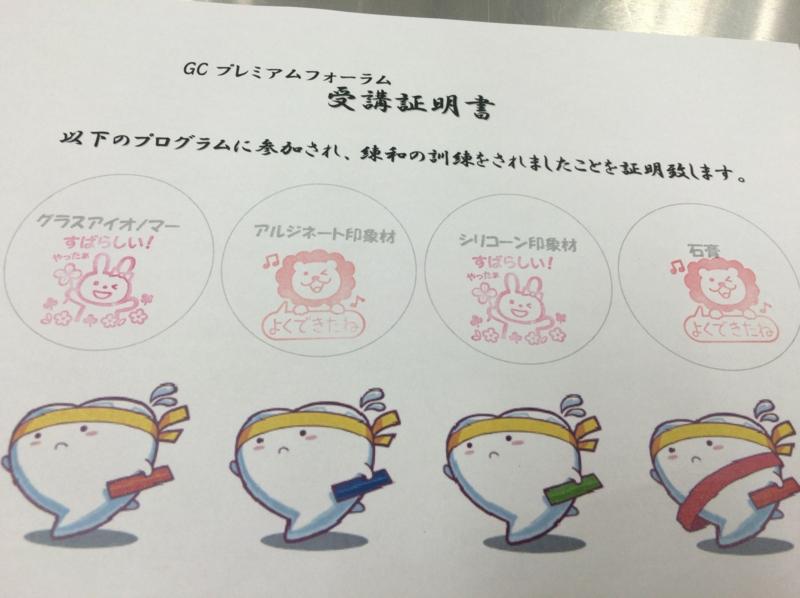 f:id:igarashi-shika-staff:20161201183117j:image:w360