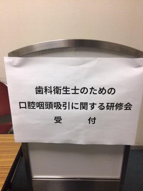 f:id:igarashi-shika-staff:20170304111004j:image:w360