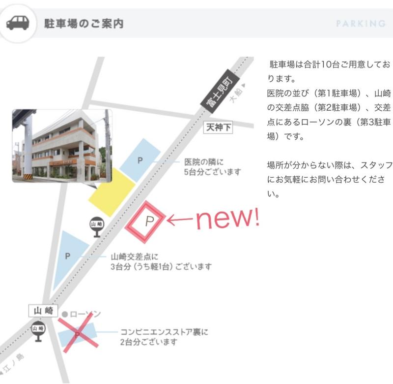f:id:igarashi-shika-staff:20170512213909j:image