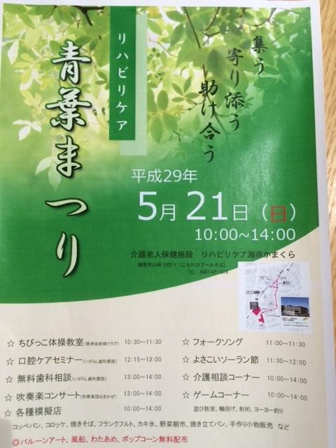 f:id:igarashi-shika-staff:20170520175759j:image:w360