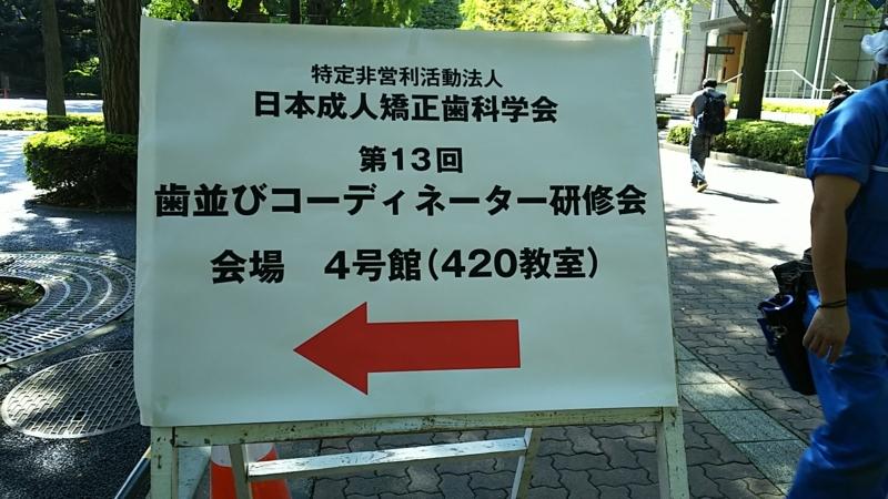 f:id:igarashi-shika-staff:20170903093022j:image