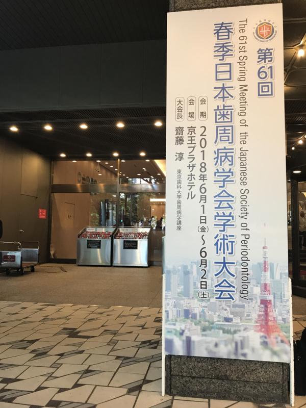 f:id:igarashi-shika-staff:20180604130612j:image:w360