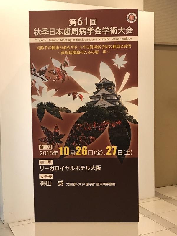 f:id:igarashi-shika-staff:20181105001810j:image