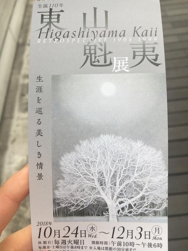 f:id:igarashi-shika-staff:20181108143356j:image:w360