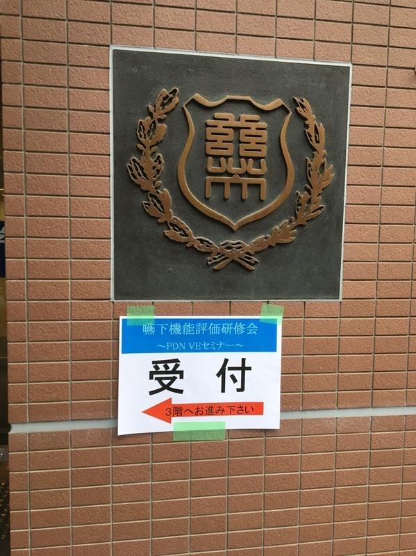 f:id:igarashi-shika-staff:20190124213213j:image:w360