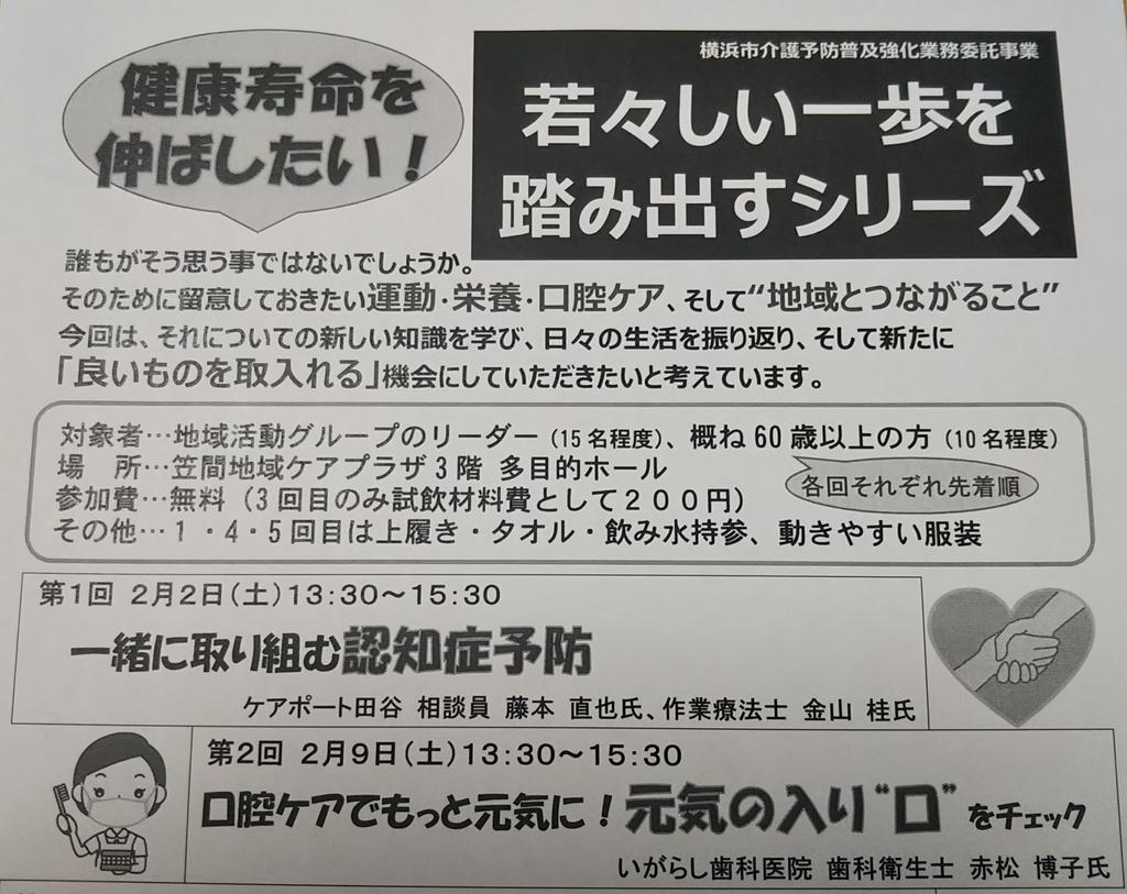 f:id:igarashi-shika-staff:20190309164200j:plain