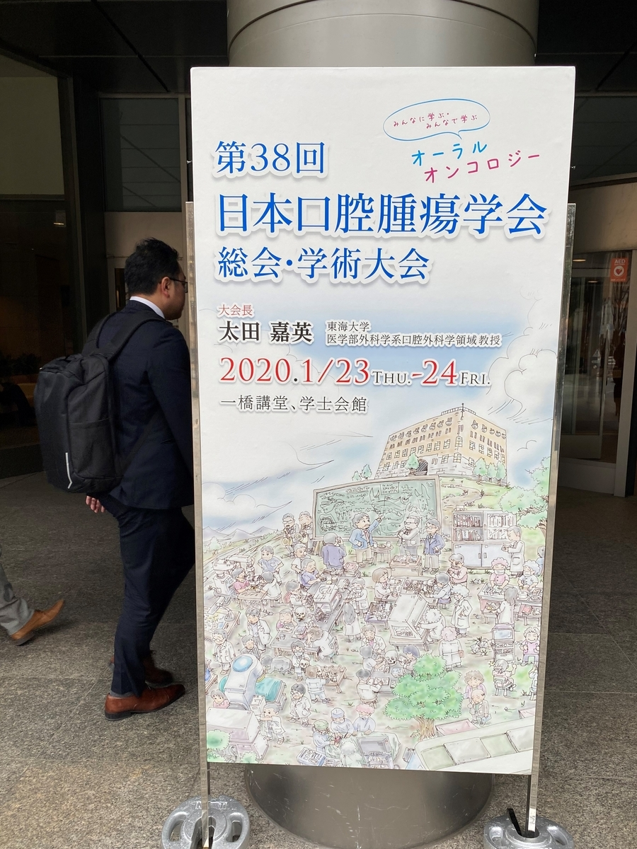f:id:igarashi-shika-staff:20200124130903j:plain