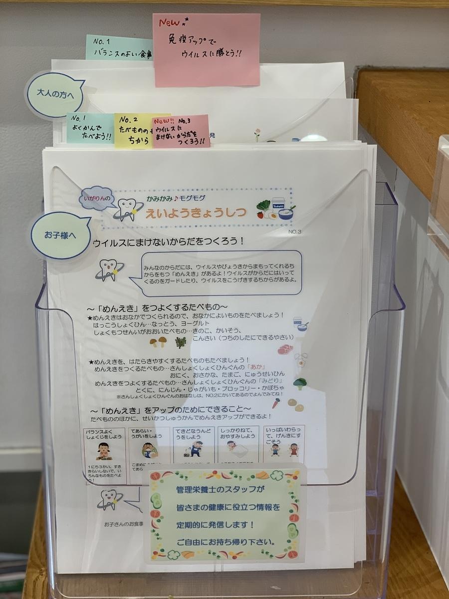 f:id:igarashi-shika-staff:20200510145257j:plain