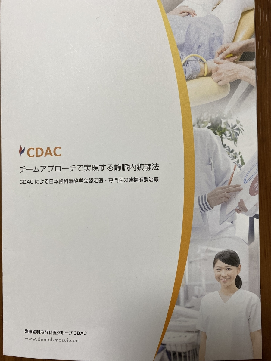 f:id:igarashi-shika-staff:20200716220401j:plain