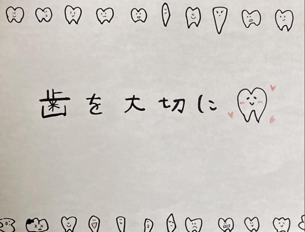 f:id:igarashi-shika-staff:20210106090850j:plain