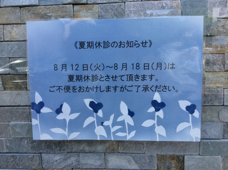 f:id:igarashi-shika:20140808155930j:image:w360