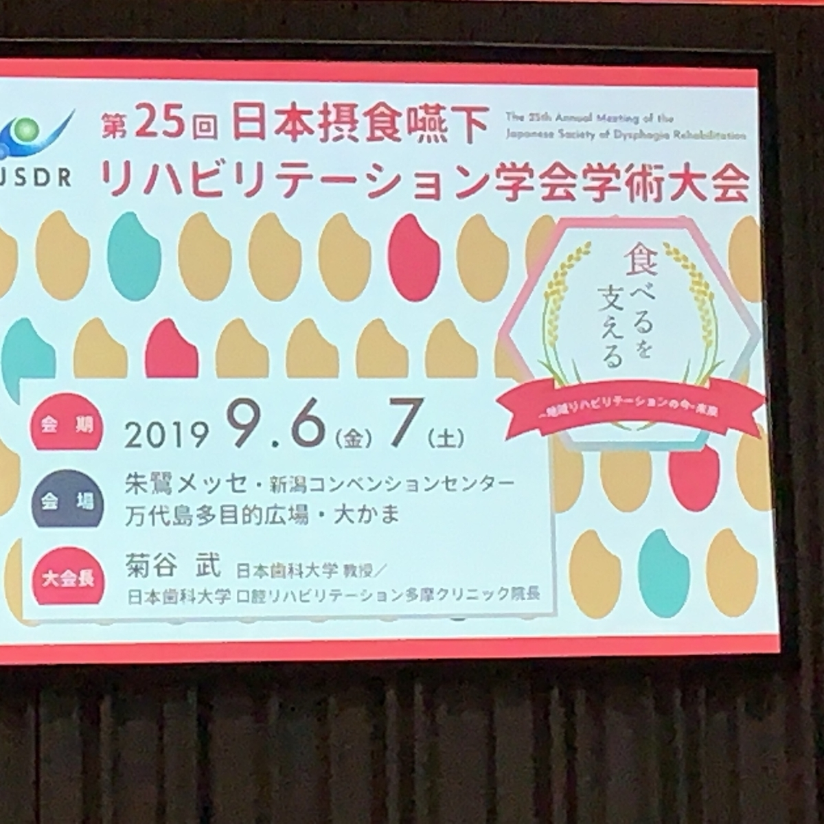 f:id:igarashi-shika:20190908080911j:plain