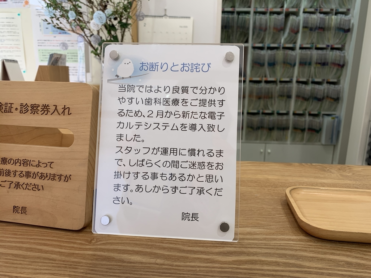 f:id:igarashi-shika:20200208181811j:plain