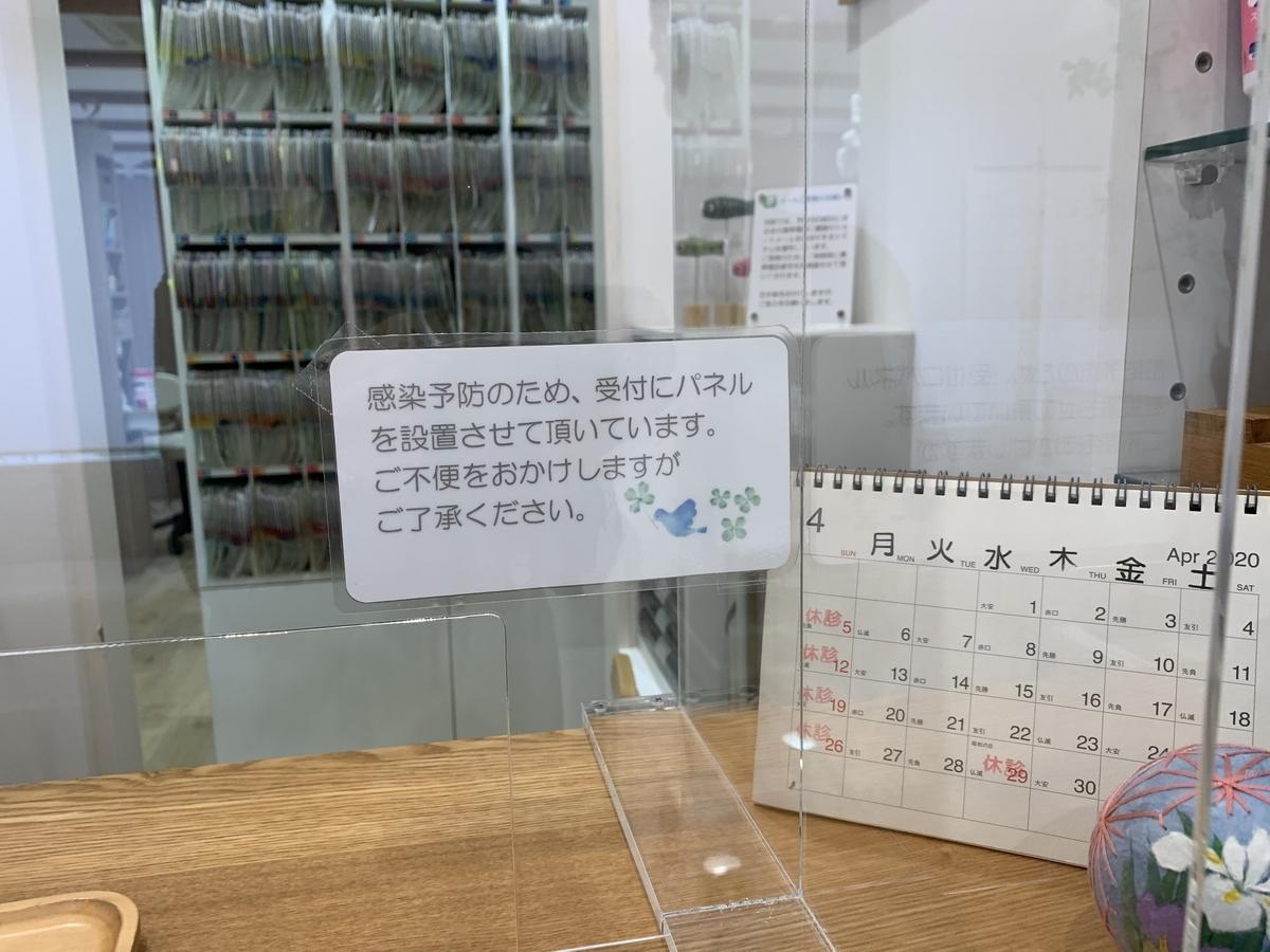 f:id:igarashi-shika:20200422144949j:plain