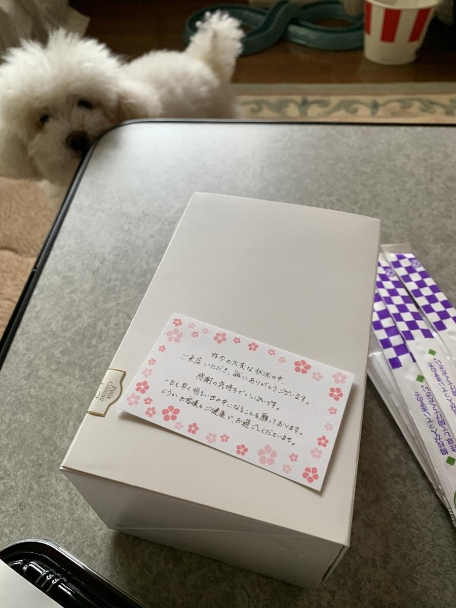 f:id:igarashi-shika:20200514165758j:plain