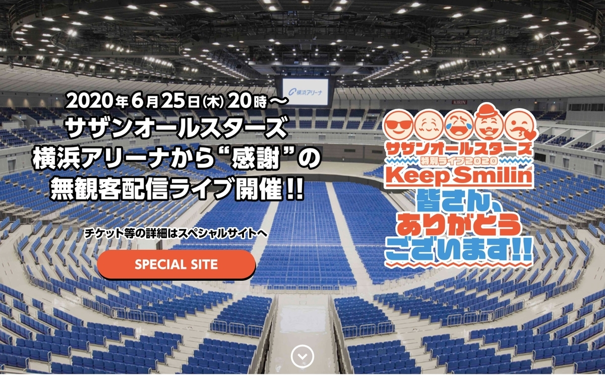 f:id:igarashi-shika:20200625204255j:plain