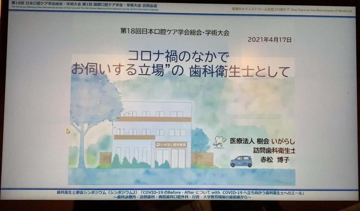 f:id:igarashi-shika:20210418223911j:plain