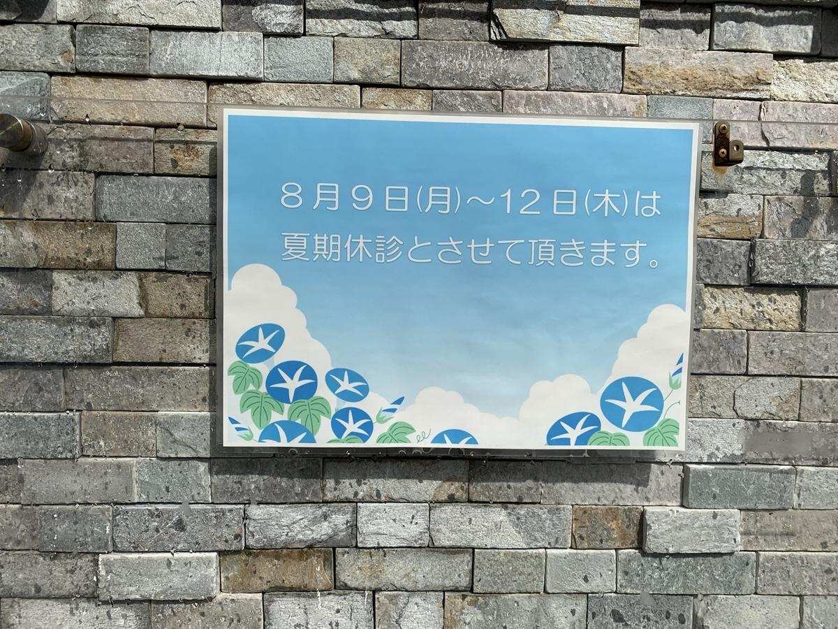 f:id:igarashi-shika:20210803084035j:plain