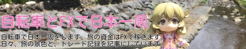 自転車とFXで日本一周
