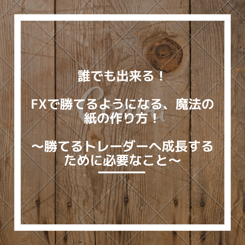 f:id:igasa-fx:20180809181842p:plain