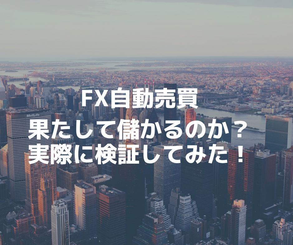 f:id:igasa-fx:20180820113151j:plain